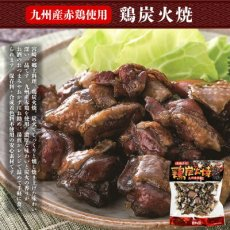 Photo3: 惣菜 レトルト 宮崎名物鶏炭火焼 300g 九州産赤鶏使用  日向屋 お肉 お弁当 おつまみ (3)