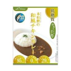 Photo5: 低糖質 本枯鰹の和風チキンカレー 180g レトルト 惣菜 本枯節 但馬すこやかどり 糖質制限  常温保存 (5)