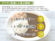 Photo4: 低糖質 本枯鰹の和風チキンカレー 180g レトルト 惣菜 本枯節 但馬すこやかどり 糖質制限  常温保存 (4)