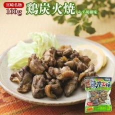 Photo1: 惣菜 レトルト 宮崎名物 鶏炭火焼 ゆず胡椒味 100g 日向屋 お肉 お弁当 おつまみ (1)