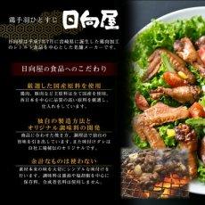 Photo2: 惣菜 レトルト 宮崎名物 鶏炭火焼 ゆず胡椒味 100g 日向屋 お肉 お弁当 おつまみ (2)