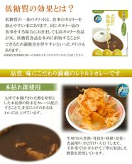 Photo3: 低糖質 本枯鰹の和風チキンカレー 180g レトルト 惣菜 本枯節 但馬すこやかどり 糖質制限  常温保存 (3)