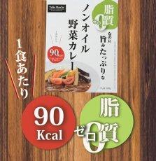 Photo3: ノンオイル レトルトカレー2種18食お試しセット 野菜ときのこ 脂質ゼロなのに旨みたっぷり!脂質ゼロ食品 インスタントカレー 即席カレー 詰め合わせ ダイエット 御歳暮 御年賀 (3)
