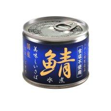 Photo4: 食塩不使用 缶詰め 美味しい鯖水煮 190g さば 国産 減塩 惣菜 素材缶 常温保存 長期保存 非常食 (4)