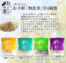 Photo5: 国産 無洗米 おいしいお米 4種類計12合セット お試し 1合分小分け 米・雑穀 もち麦 十六穀米 一人暮らし ベストアメニティ (5)