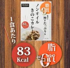 Photo5: ノンオイル レトルトカレー2種18食お試しセット 野菜ときのこ 脂質ゼロなのに旨みたっぷり!脂質ゼロ食品 インスタントカレー 即席カレー 詰め合わせ ダイエット 御歳暮 御年賀 (5)