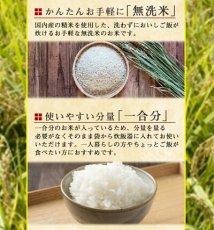 Photo3: 国産 無洗米 おいしいお米 4種類計12合セット お試し 1合分小分け 米・雑穀 もち麦 十六穀米 一人暮らし ベストアメニティ (3)