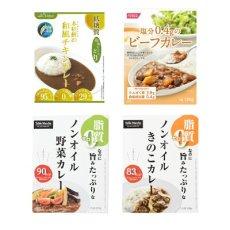 Photo4: カラダ思いのレトルトカレー 4種類8食 お試しセット 詰め合わせ 健康志向 常温保存 (4)