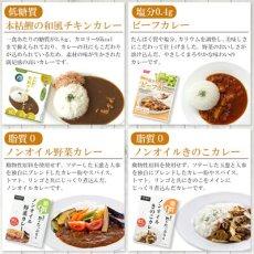 Photo3: カラダ思いのレトルトカレー 4種類8食 お試しセット 詰め合わせ 健康志向 常温保存 (3)