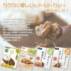 Photo2: カラダ思いのレトルトカレー 4種類8食 お試しセット 詰め合わせ 健康志向 常温保存 (2)