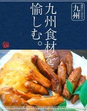 Photo2: 惣菜 九州 ちぎり天 ごぼう 50g入り 練り物 レトルト おつまみ さつま揚げ 小林蒲鉾 (2)