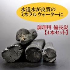Photo1: 【調理用】備長炭4本入り (美味しい料理・ご飯・水には) (1)