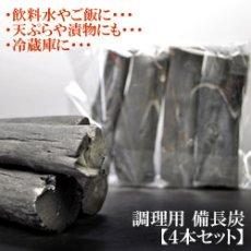 Photo2: 【調理用】備長炭4本入り (美味しい料理・ご飯・水には) (2)