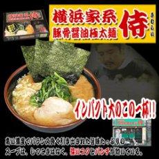 Photo2: 横浜ラーメン侍(さむらい)(豚骨醤油極太麺・2食)【全国名店ラーメン・超人気店ご当地ラーメン】(常温保存) (2)