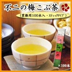 Photo1: 不二の梅こぶ茶(梅昆布茶)スティック2gX100個入り(業務用) (1)