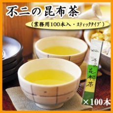 Photo1: 不二の昆布茶(こぶ茶)スティック2gX100個入り(業務用) (1)