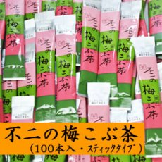 Photo2: 不二の梅こぶ茶(梅昆布茶)スティック2gX100個入り(業務用) (2)