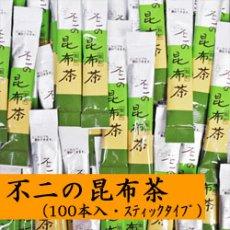 Photo2: 不二の昆布茶(こぶ茶)スティック2gX100個入り(業務用) (2)