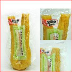 Photo2: たくあん 化学調味料無添加 九州天日干し沢庵 (1本)宮崎県産 キムラ漬物 (2)