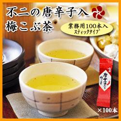 Photo1: 不二の唐辛子入り梅こぶ茶(梅昆布茶)スティック2gX100個入り(業務用) (1)