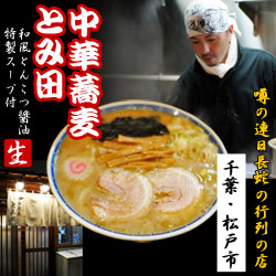 Photo1: 千葉中華そば・とみ田(3食入・濃厚和風とんこつ醤油スープ)【超人気ご当地ラーメン】(常温保存) (1)