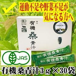 Photo1: 有機桑青汁(3gX30包)島根県桜江産・有機JASマーク取得! (1)