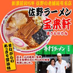 Photo1: 佐野ラーメン「宝来軒」(2食入・あっさり醤油スープ)【超人気ご当地ラーメン】(常温保存) (1)
