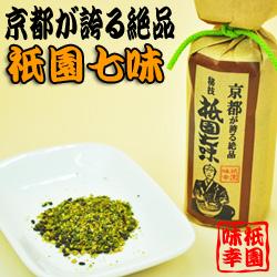 Photo1: 京都祇園 味幸 祇園七味22g(瓶)調味料 (1)