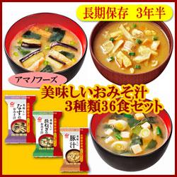 Photo1: 【アマノフーズ 味噌汁 フリーズドライ】長期保存用 美味しいおみそ汁3種類36食セット(保存食・非常食に◎) (1)
