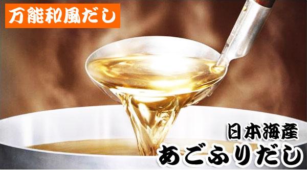 Photo1: あごふりだし 日本海産 8g×14包(ティーパック) (1)