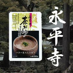 Photo1: おかゆ 永平寺 茶がゆ 1人前 米又 (1)