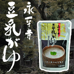 Photo1: おかゆ 永平寺 豆乳がゆ 1人前 250g (1)
