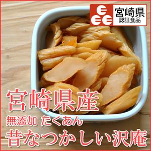 Photo1: たくあん 化学調味料無添加 昔なつかしい沢庵 (130g)宮崎県産 キムラ漬物 (1)