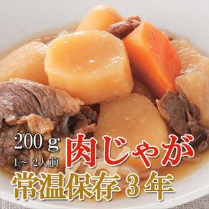 Photo1: レトルト おかず 和食 惣菜 肉じゃが 200g(常温で3年保存可能)ロングライフシリーズ (1)