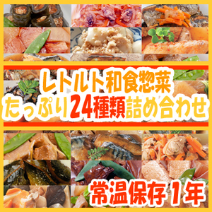 Photo1: レトルト おかず 和食 惣菜 たっぷり24種類詰め合わせセット (1)