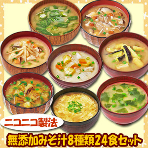 Photo1: 味噌汁 フリーズドライ ニコニコ無添加みそ汁8種類24食セット コスモス食品 (1)