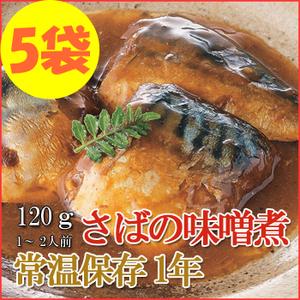 Photo1: レトルト おかず 和食 惣菜 さばの味噌煮 120g(1〜2人前)×5袋セット (1)