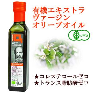 Photo1: 創健社 ジロロモーニ 有機エキストラヴァージン オリーブオイル 250ml (1)