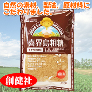 Photo1: 創健社 喜界島粗糖 500G  きび糖 きび砂糖 自然食品 (1)