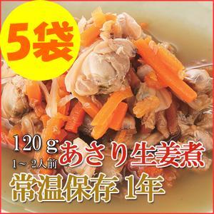 Photo1: レトルト おかず 和食 惣菜 あさり生姜煮 120g(1〜2人前)×5袋セット (1)