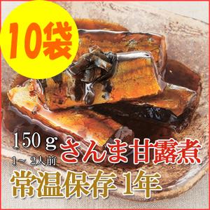Photo1: レトルト おかず 和食 惣菜 さんま甘露煮 150g(1〜2人前)×10袋セット (1)