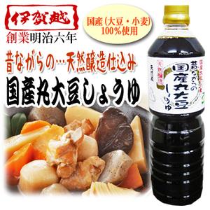 Photo1: 伊賀越 昔ながらの 国産 丸大豆しょうゆ 1リットル 国産 大豆 小麦 100%使用 醤油 調味料 (1)