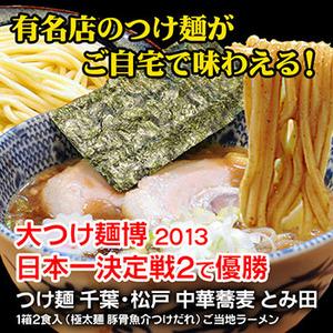 Photo1: つけ麺 千葉・松戸 中華蕎麦 とみ田 1箱2食入(極太麺 豚骨魚介つけだれ)ご当地つけ麺(常温保存) (1)