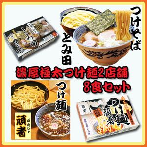 Photo1: 濃厚極太つけ麺2店舗8食セット(千葉 とみ田・埼玉 頑者)(常温保存) (1)