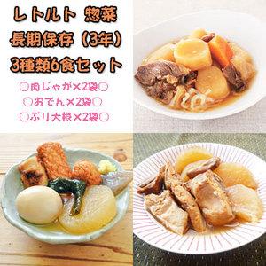 Photo1: レトルト 惣菜 長期保存 3種類6食セット(おでん400g×2・肉じゃが200g×2・ぶり大根200g×2) (1)
