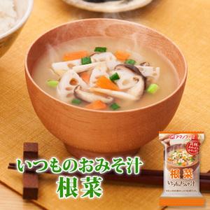 Photo1: アマノフーズ フリーズドライ味噌汁 いつものおみそ汁 根菜 9g×10食セット (1)