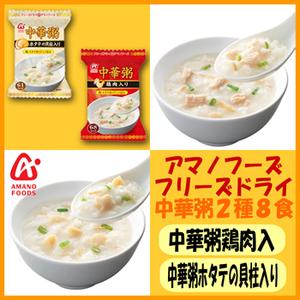 Photo1: アマノフーズ フリーズドライ 中華粥 2種類8食セット おかゆ (1)