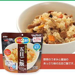 Photo1: サタケ マジックライス 備蓄用 五目ご飯 100g (1)
