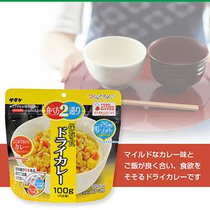 Photo1: サタケ マジックライス 備蓄用 ドライカレー 100g (1)