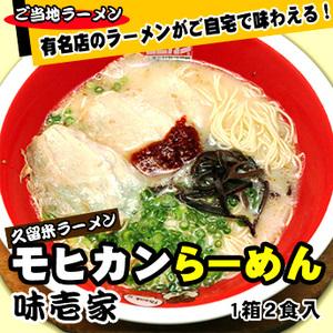 Photo1: 福岡 久留米ラーメン モヒカンらーめん 味壱家 1箱2食入 有名店ラーメン(常温保存) (1)